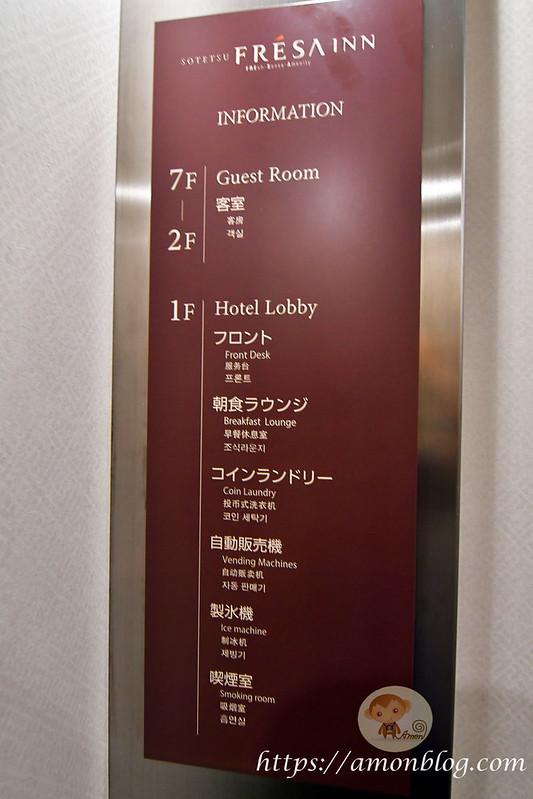 相鐵fresa inn京都八条口-47