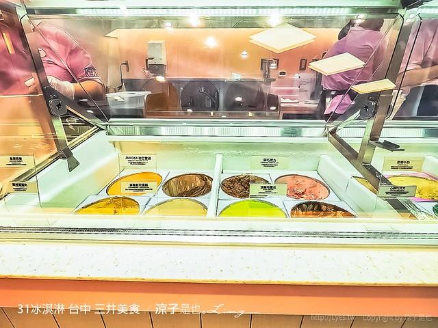31冰淇淋 台中 三井美食 5
