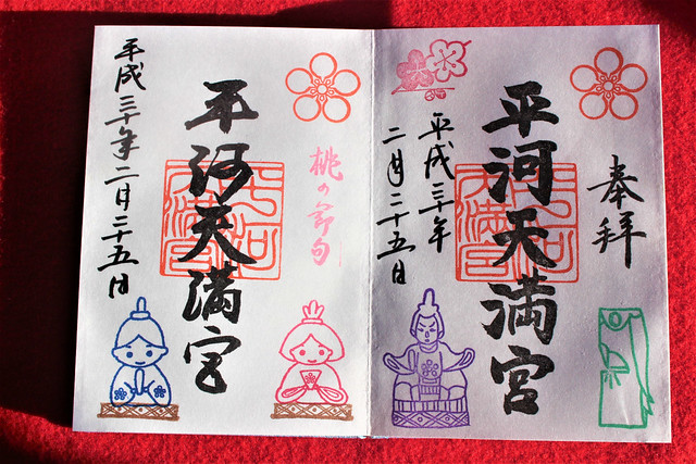 hirakawatenmangu-gosyuin013
