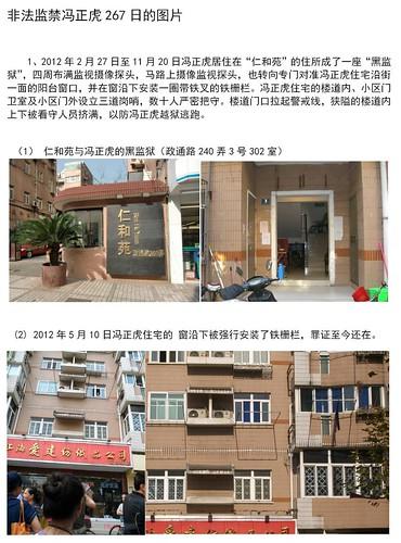 非法监禁267日 ——冯正虎被剥夺诉权的行政案件系列之七