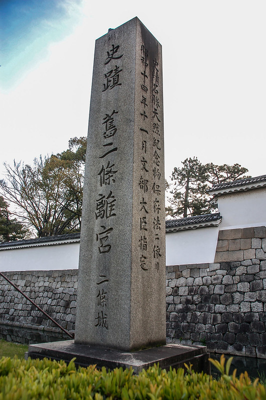 二條城石碑