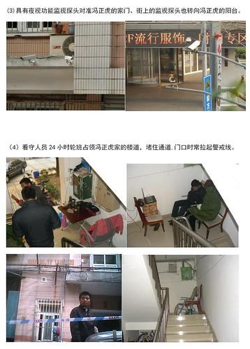 证据7-2-非法监禁冯正虎267日的图片_02