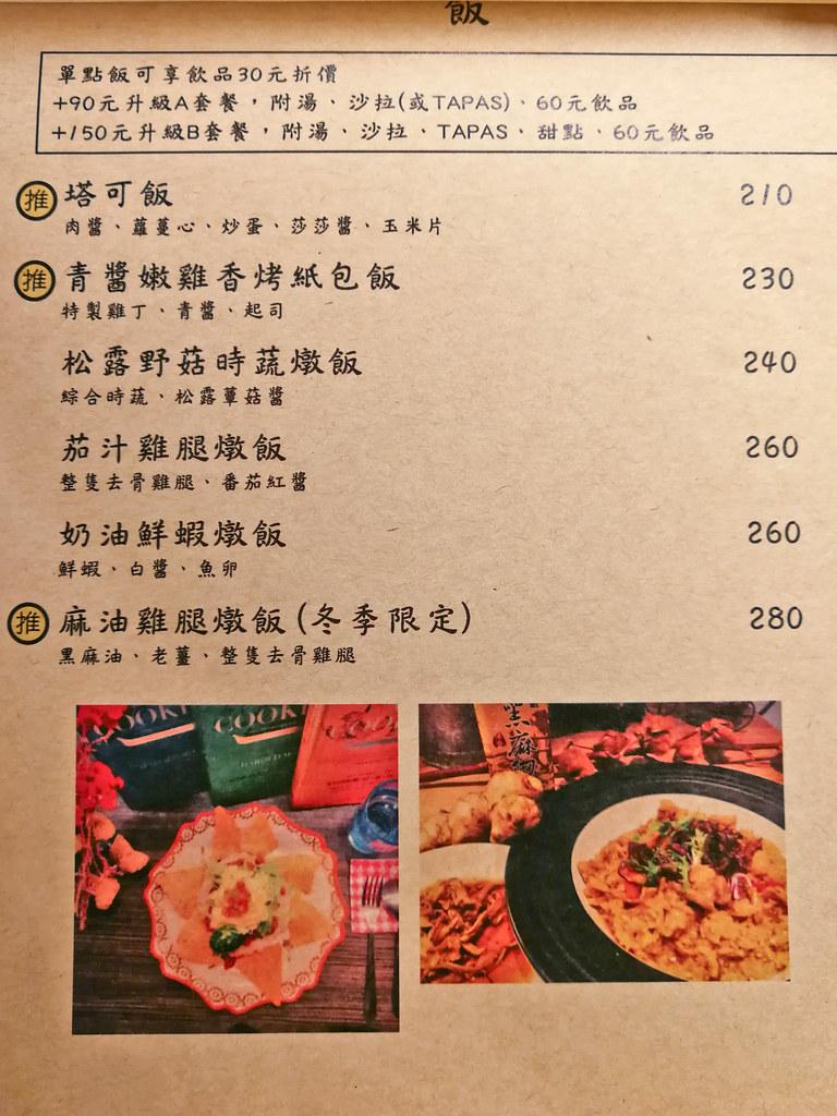 台中義大利麵 1001手作廚房菜單 價位 03