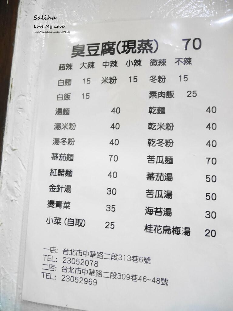 台北南機場夜市小吃美食餐廳推薦米其林臭老闆全素素食臭豆腐 (2)