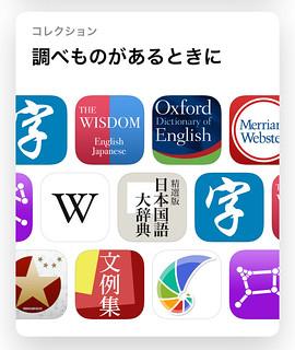 App Store | by kunipon