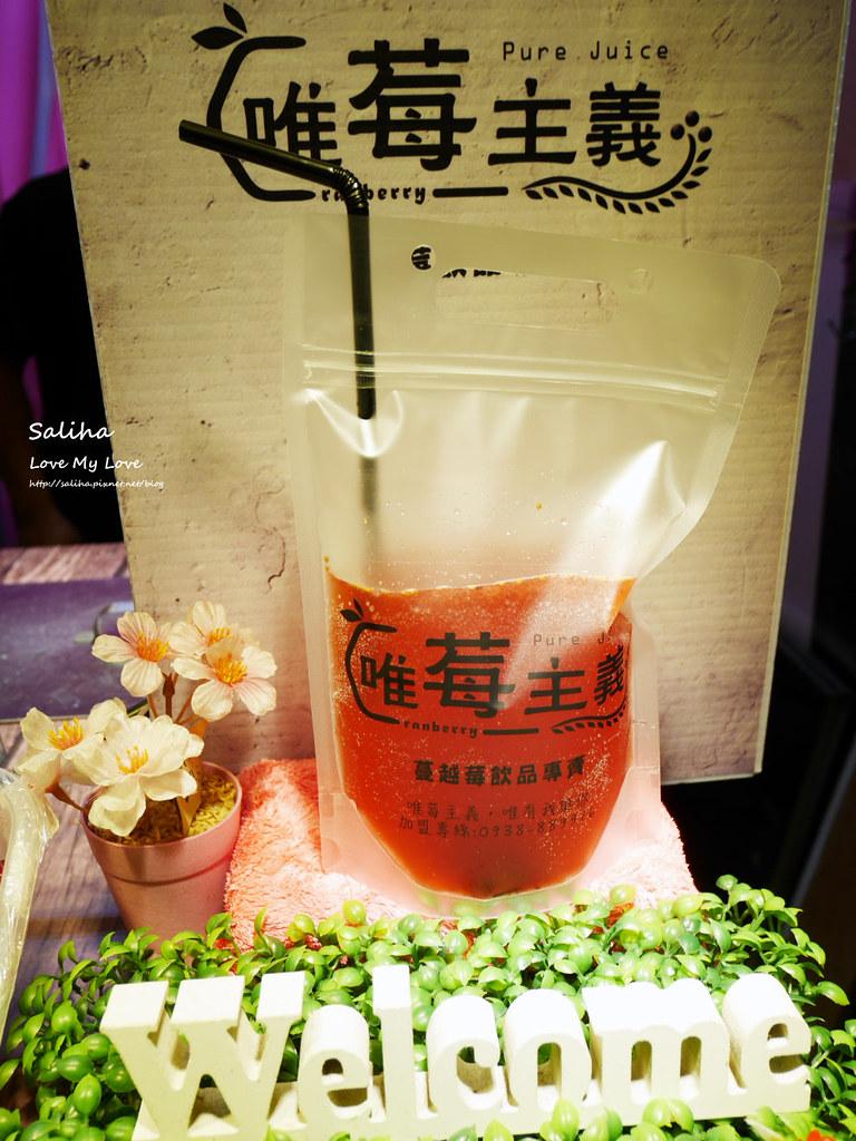 台北南機場夜市小吃美食餐廳推薦唯莓主義果汁 (1)