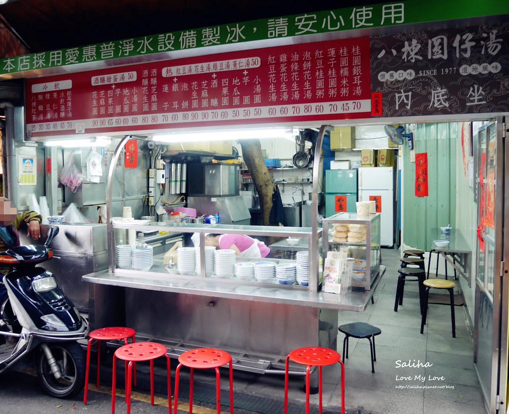台北南機場夜市小吃美食餐廳推薦八棟圓仔湯酒釀湯圓芋圓四果圓