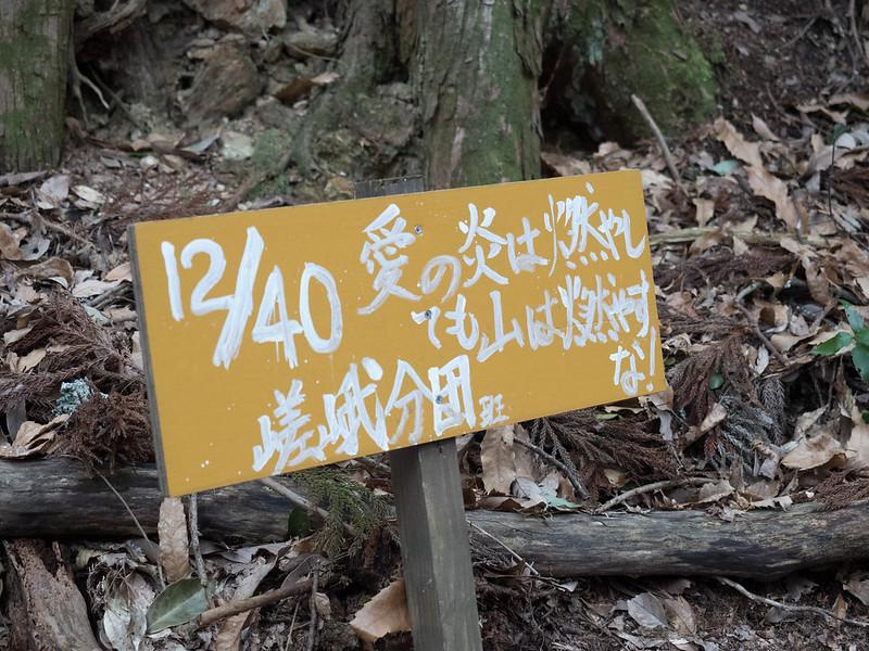 20170317-愛宕山_0106.jpg