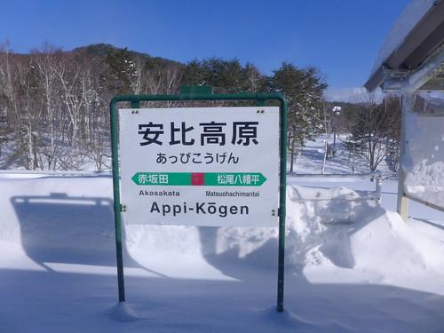 安比高原駅と竜ヶ森