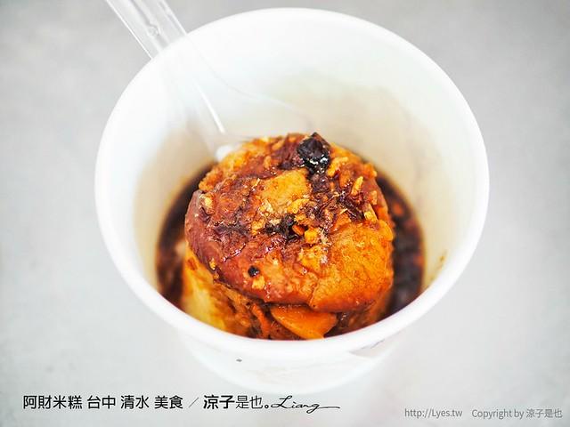 阿財米糕 台中 清水 美食 6
