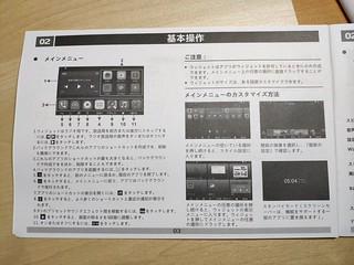 ATOTO カーナビ 開封 (13) | by GEEK KAZU