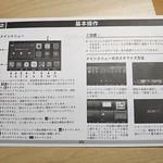 ATOTO カーナビ 開封 (13)
