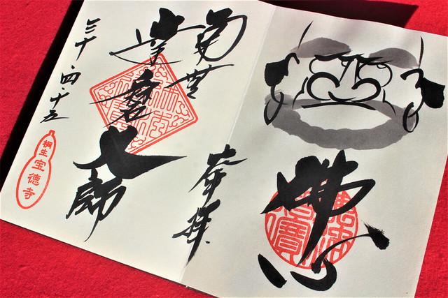 houtokuji-gosyuin004