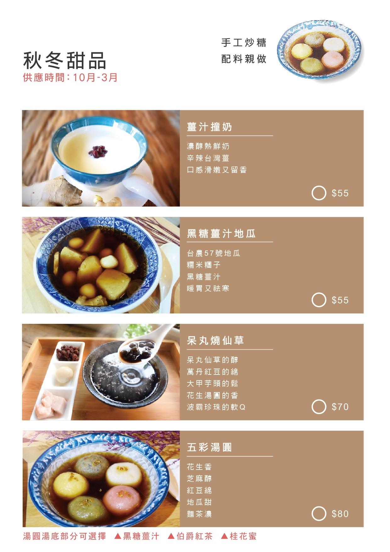 新南五五製冰所 菜單 台中大里冰店04