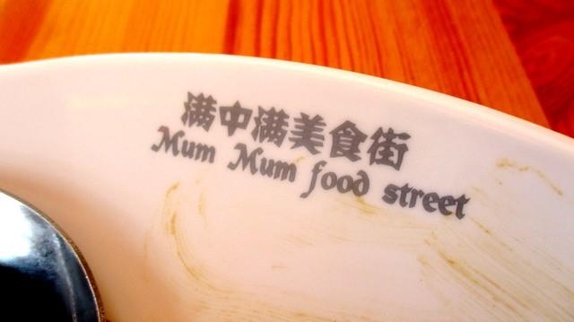 Mum Mum Food Street plate