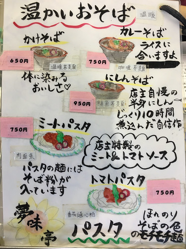 iphone shotoniphone 北竜町 hokkaido iphone6s
