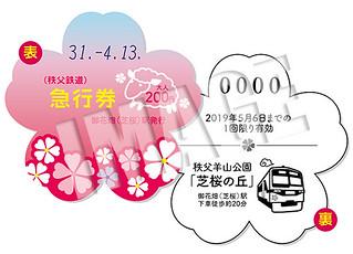芝桜型記念急行券