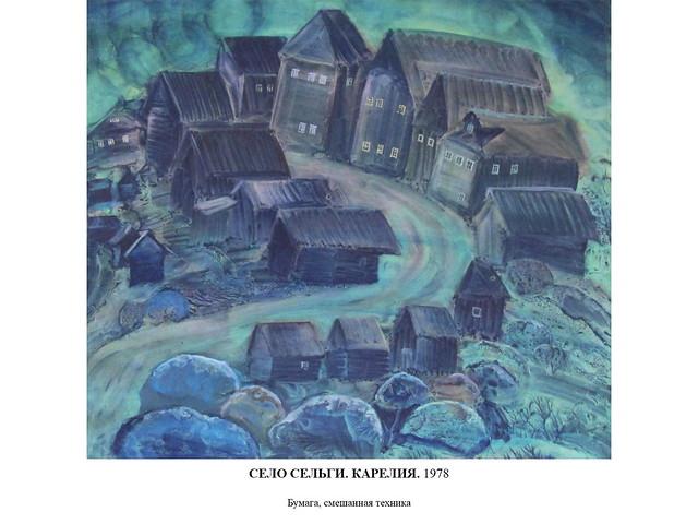 село Сельги