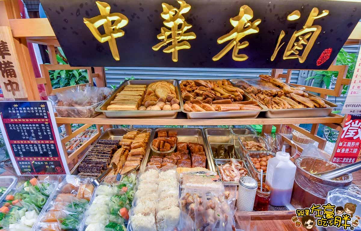 中華老滷(夜市滷味小吃)-10