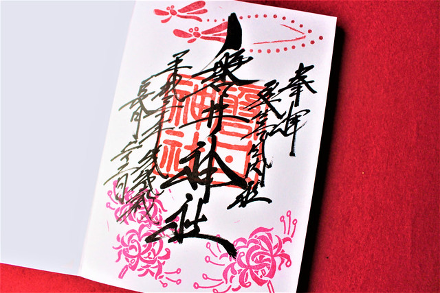 iwaijinja-gosyuin005