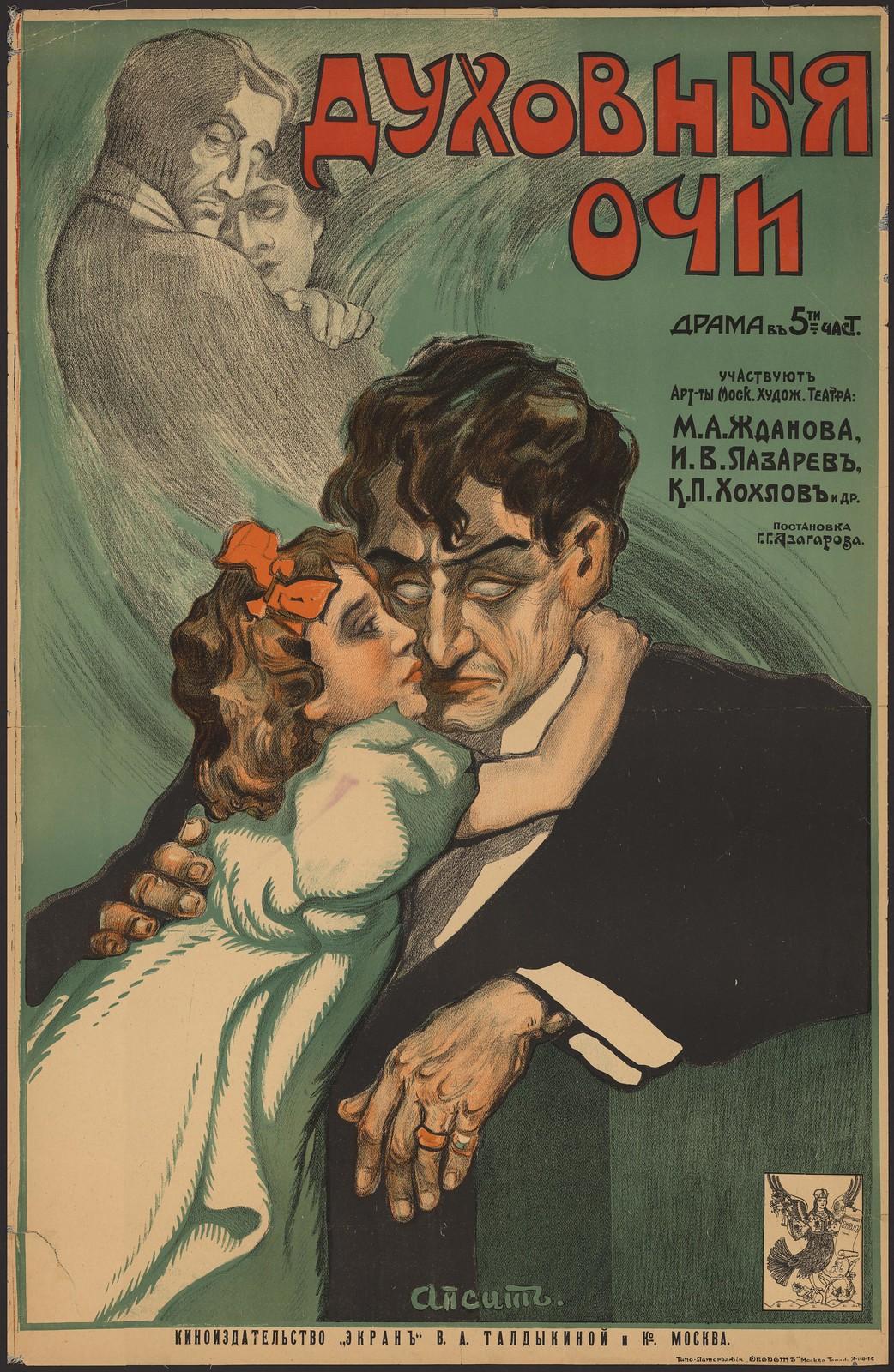 1918. «Духовные очи». Драма в 5-ти частях