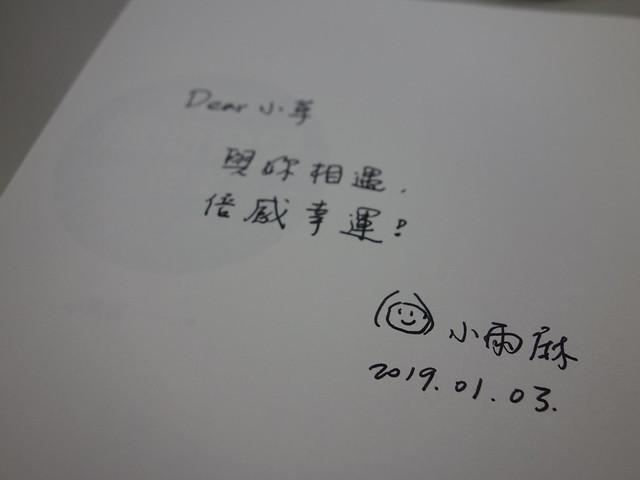 小雨麻送我的簽名書,我也覺得我幸運(大心)