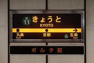 JR Kyoto Station   by alex & mina