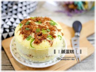 鹹蛋糕01 | by vici.tw