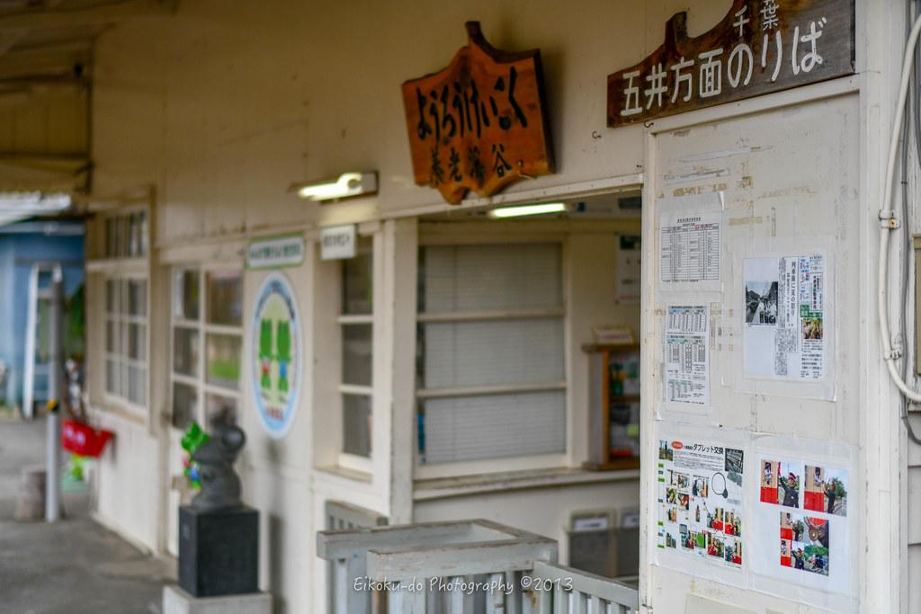 Youroukeikoku Station