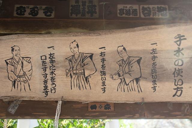 seradatoshogu-gosyuin006