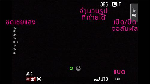 fuji-xt30-basic-SR-mode-01 | by TheMakky