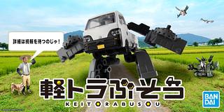 【更新官圖&販售資訊】慶祝系列發表一週年!『貓咪武裝』的新武裝夥伴『輕卡車武裝(軽トラぶそう)』發表!
