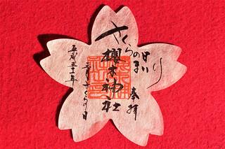 sakuragijinja-gosyuin041   by jinja_gosyuin