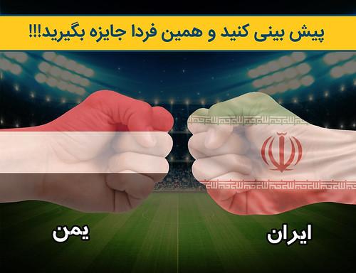 جام ملت های آسیا 2019 ایران-یمن