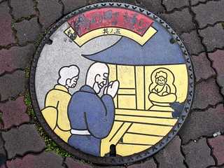 yudaonsen Yamaguchi city, manhole cover 20 (山口県山口市湯田温泉のマンホール20) | by MRSY