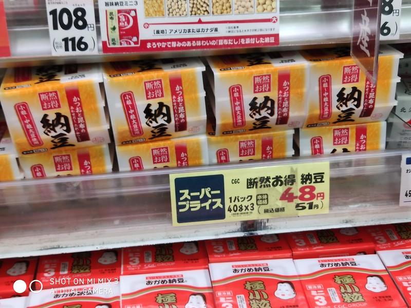 納豆51円