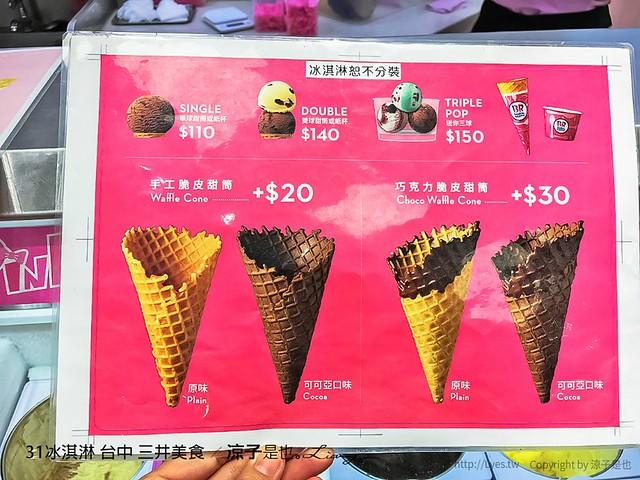 31冰淇淋 台中 三井美食 1