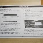 ATOTO カーナビ 開封 (24)