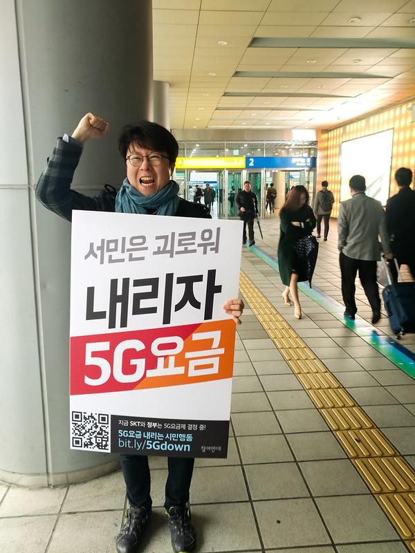 20190321_5G요금인하캠페인_참여연대
