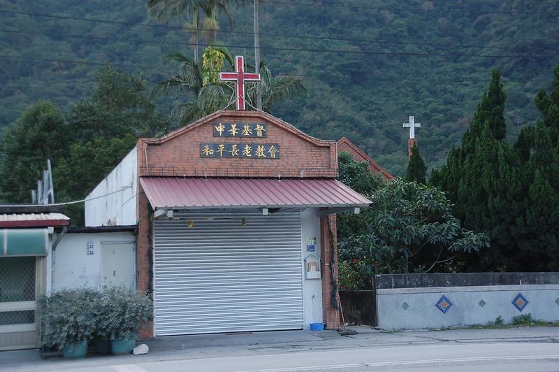 和平長老教會