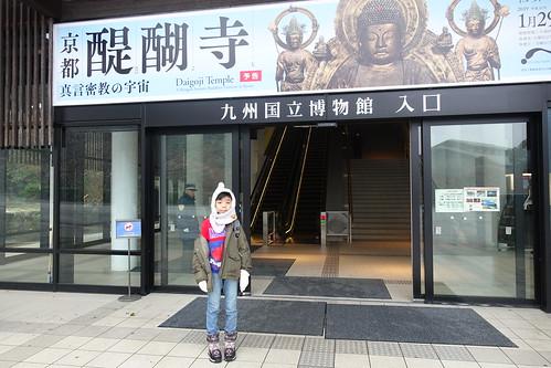 前往九州國立博物館