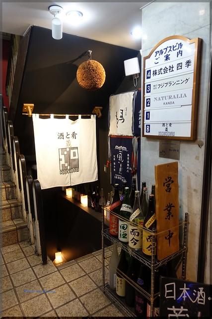 Photo:2019-03-01_T@ka.の食べ飲み歩きメモ(ブログ版)_本格和食を日本酒に合わせて楽しめます【神田】蔵KOKORI_12 By:Taka Logbook