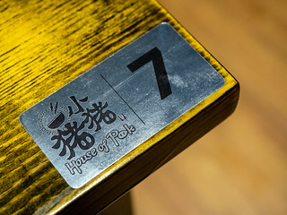 Our table number at House of Pok (小猪猪), Jaya One. | by huislaw