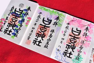 haijimahiyoshi-gosyuin002 | by jinja_gosyuin