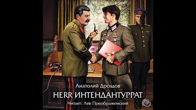 Интендант 2. Herr интендантуррат Дроздов Анатолий 2018 Историческая фантастика Аудиокнига