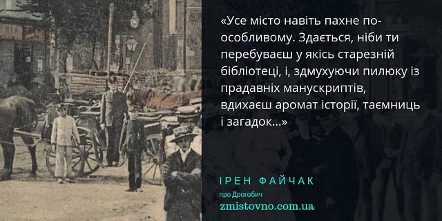 Крилаті цитати про Дрогобич