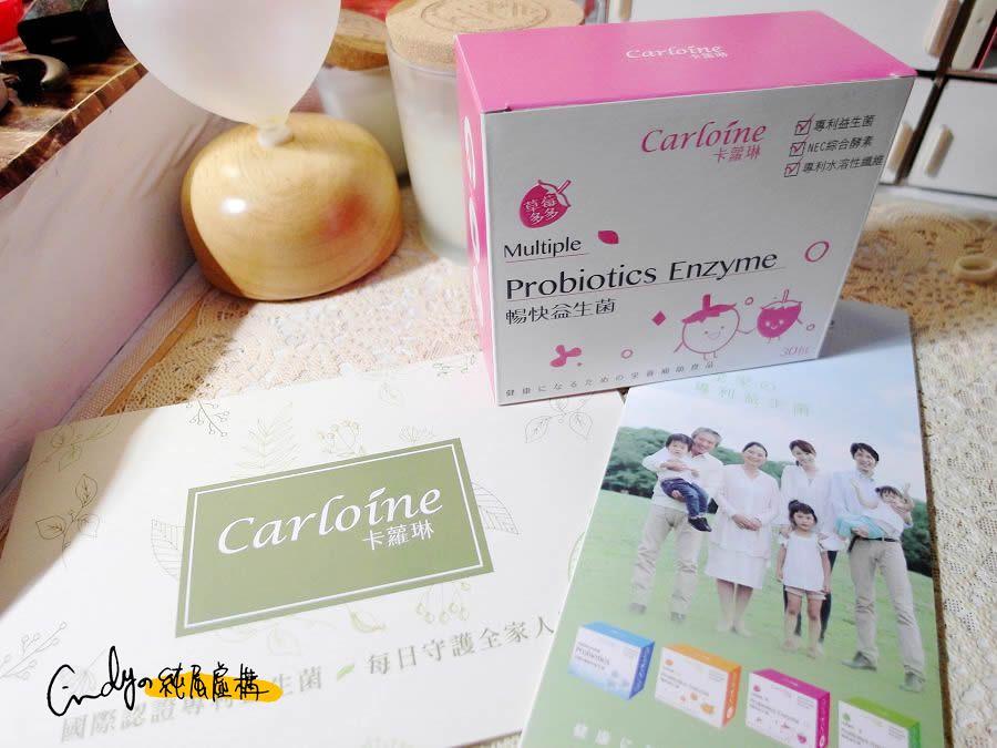Carloine卡蘿琳暢快益生菌