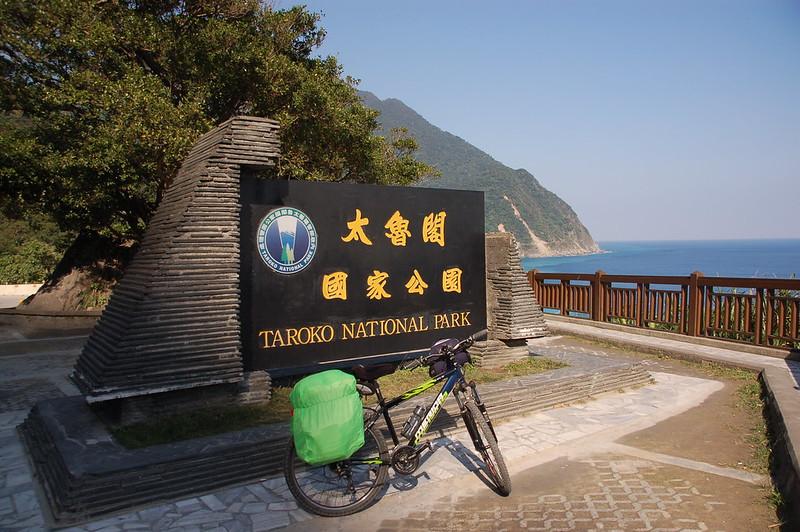 國家公園界碑