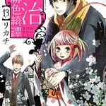 漫画    明治緋色綺譚 第01-13巻 Meiji Hiiro Kitan