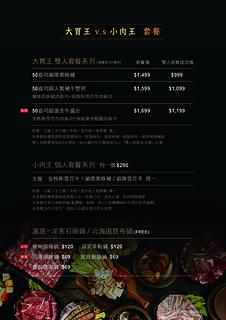瀧厚鍋物-菜單送印檔 | by winnie790109
